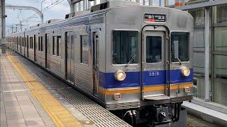 南海電車空港線 元泉北3000系 空港急行関西空港行き りんくうタウン駅到着
