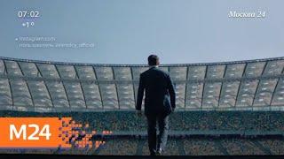Смотреть видео Главные новости за 19 апреля - Москва 24 онлайн