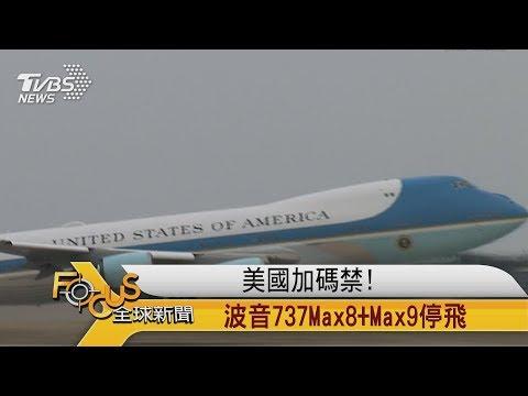 FOCUS/美國加碼禁!波音737Max8+Max9停飛