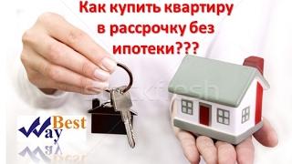 Как купить квартиру в рассрочку без ипотеки?(, 2017-02-11T10:27:05.000Z)