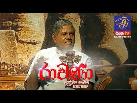 රාවණා - RAVANA | 13 11 2017 | SIYATHA TV | PART 1