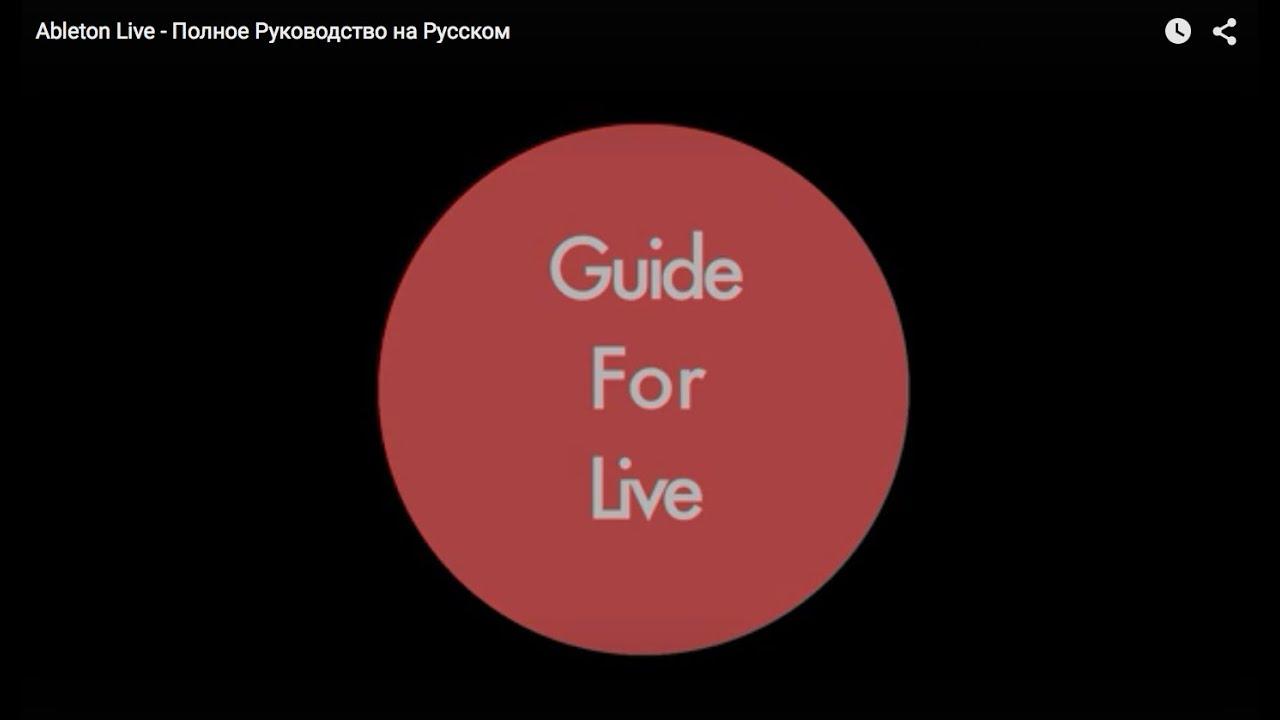 инструкция ableton live 9 на русском