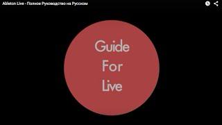 Ableton Live - Полное Руководство на Русском