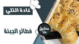 فطائر الجبنة - غادة التلي