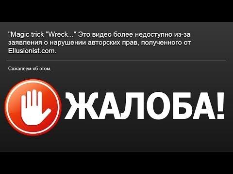 видео: Как подать жалобу на видео или канал в youtube о нарушении авторских прав?