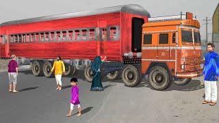 ट्रेन ट्रक Train Truck Funny Village Comedy हिंदी कहानिय Hindi Kahaniya  hindi kahani comedy stories