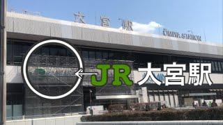 駅名標「JR大宮駅」完成/西口
