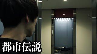 【失踪】エレベーターで異世界に行く方法を試したらトミーが消えました thumbnail