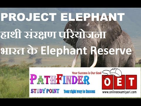 Project Elephant || Elepahant Reserves || Wildlife Conservation in India|| Environment and Ecology