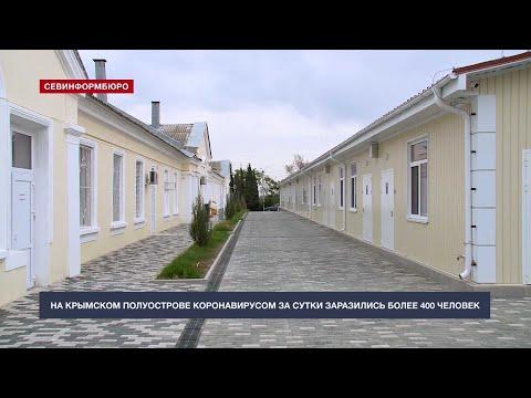 НТС Севастополь: В Севастополе за сутки коронавирусом заболели 75 человек, двое умерли