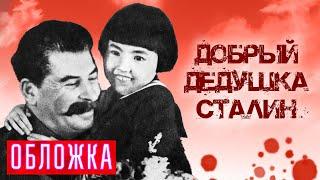 Добрый дедушка Сталин. Обложка