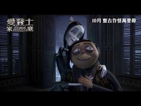 愛登士家庭 (英語版) (The Addams Family)電影預告