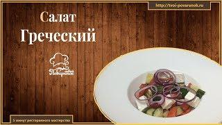 Как приготовить классический греческий салат с сыром фета и помидорами