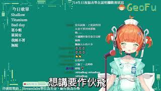 【歌枠】蘇打綠-無眠 #Geofu412