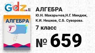 № 659- Алгебра 7 класс Макарычев