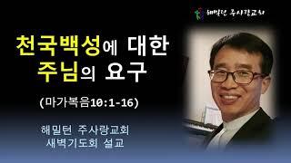 [마가복음10:1-16 천국백성에 대한 주님의 요구] 황보 현 목사 (2021년5월1일 새벽기도회)