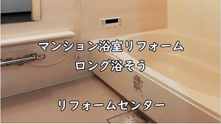 マンション浴室リフォーム ロング浴そう リフォームセンター