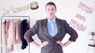 ТРЕНДЫ 2019 РАЗБОР ПОЛЕТОВ / За Чашкой (KatyaWORLD)