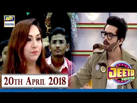 Jeeto Pakistan - 20th April 2018 - ARY Digital Show