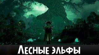 ЛЕСНЫЕ ЭЛЬФЫ - анонсный трейлер на русском | Total War: Warhammer