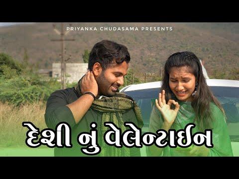 દેશી નું વેલેન્ટાઇન ડે    Valentine Day    Gujarati Comedy    Video By Priyanka chudasama