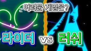 라이더 VS 러쉬 ?! :: 둘 중에 뭐가 더 어렵나요 ?? :: 밍모 Games, 라이더(RIDER) & 러쉬(RUSH)
