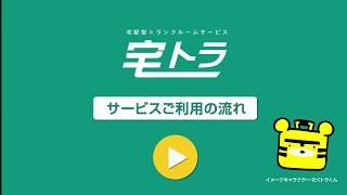 宅トラのご利用の流れ紹介動画 詳細はこちらhttps://www.takuhaitrunk.com/