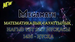 Нағыз ҰБТ-2017 де КЕЛГЕН НҰСҚА | Математикалық сауаттылық | 1436 - нұсқа | MegaMath