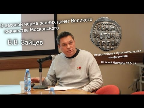 ВНК XIX - О весовой норме ранних денег Великого княжества Московского (В.В. Зайцев)