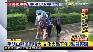 最新》陽明山區風雨強大 文化大學下午3點急停課