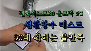 갤럭시노트20 울트라 5G 블랙 생활 방수 테스트(Ga…