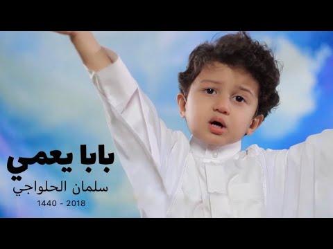 """من أقوى أعمال محرم 1440 هـ - لطفل عمره 4 سنوات """"سلمان الحلواجي""""  بابا يعمي"""