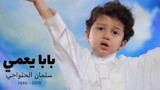 من أقوى أعمال محرم 1440 هـ - لطفل عمره 4 سنوات