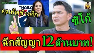 ช้างศึกทีมชาติไทย