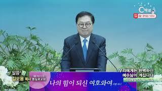 동일로교회 김오용 목사 - 우리에게는 완벽하신 예수님이 계십니다