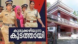 കുരുക്കഴിയുന്ന കൂടത്തായി    Koodathayi Murder Case   Reporter's Diary   Mathrubhumi