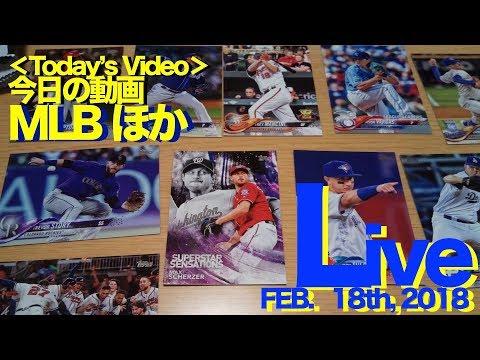 ライブ ストリーム 20180218 MLB ほか