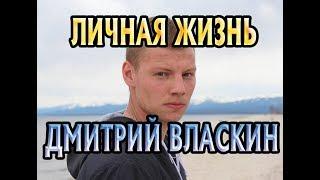 Дмитрий Власкин - биография, личная жизнь, жена, дети. Актер сериала Большая игра