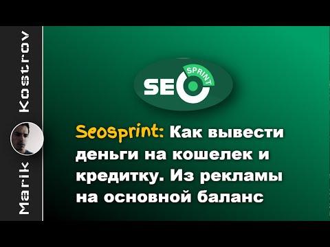 Seosprint Вывод Денег. Как вывести деньги из Seosprint на кошелек, кредитку.