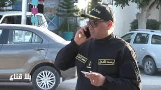 bila kinaa | حملات أمنية لوحدات الحرس الوطني بالمحمدية