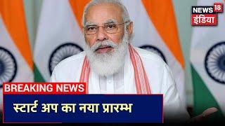 PM Modi Live: Startup India International Summit 'प्रारम्भ,' में प्रधानमंत्री का संबोधन