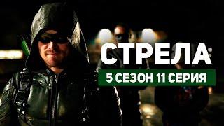 Стрела 5 сезон 11 серия   Русский Трейлер