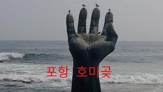 포항호미곶~구룡포 동백꽃필무렵 촬영지~주왕산~ 월악산 여행타임