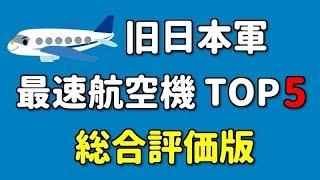 旧日本軍最速航空機 TOP5 総合評価版