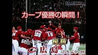 広島カープのリーグ優勝の瞬間。最後のバッターから胴上げまで。胴上げ...