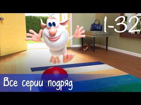 Буба - Все серии подряд (32 серии + бонус) - Мультфильм для детей - Ржачные видео приколы