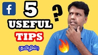 5 Useful Facebook Tips - Don't Miss It || Tamil Tech Ginger🔥🔥🔥