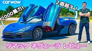 【詳細レビュー】新型 リマック ネヴェーラ - 世界最速の電動ハイパーカー