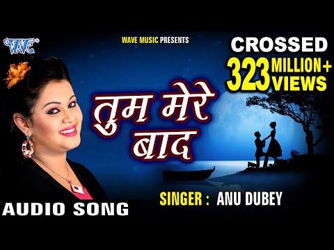 सबसे दर्द भरा गीत 2020 - Anu Dubey - तुम मेरे बाद - Tum Mere Bad - Pyar Mohabbat - Hindi Sad Songs