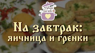 Slavic Secrets #29: Яичница и гренки